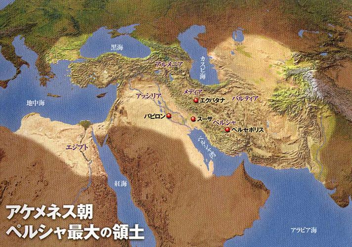 アケネメス朝ペルシア領土