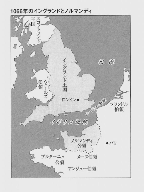 イングランドとノルマンディー