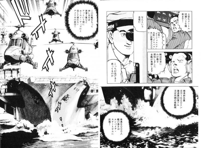 沈黙の艦隊1